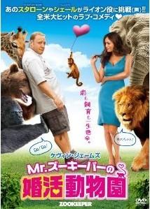 Mr.ズーキーパーの婚活動物園「洋画DVD/コメディ/ラブロマンス」