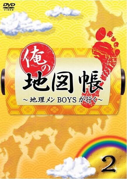 [DVD] 俺の地図帳~地理メンBOYSが行く~ 2
