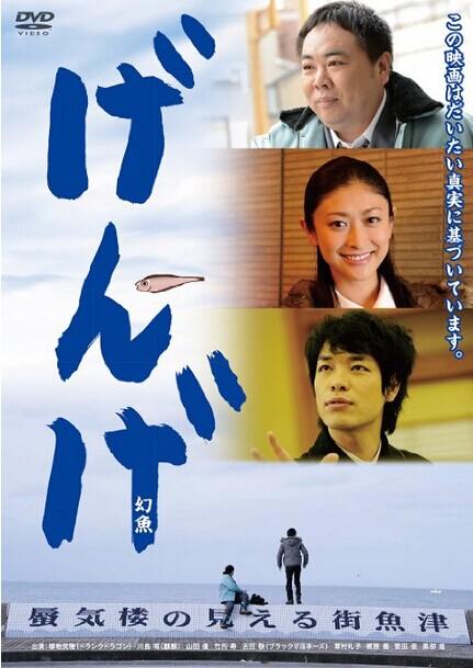 [DVD] げんげ