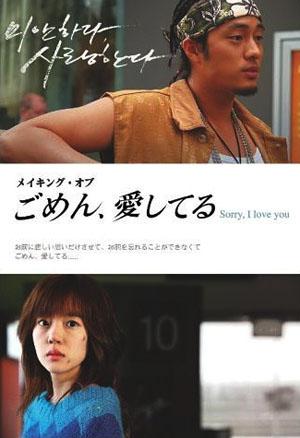 ごめん、愛してるの画像 p1_22